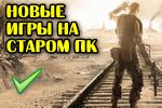 novyie-igryi-na-starom-pk