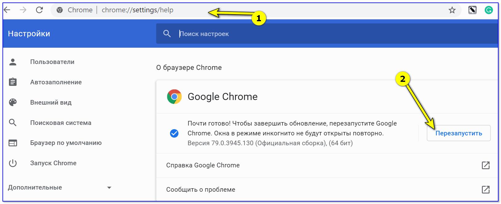 О браузере Chrome