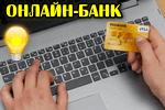 onlayn-banking-sovetyi-po-bezopasnosti