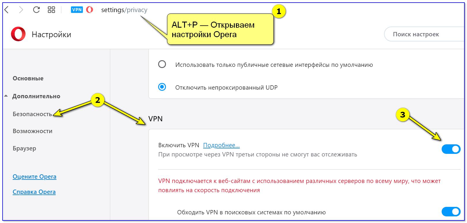 Opera — как включить VPN