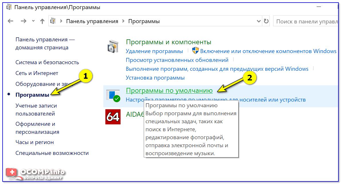 Панель управления — программы