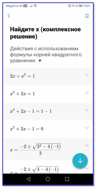 Подробное пошаговое решение уравнения