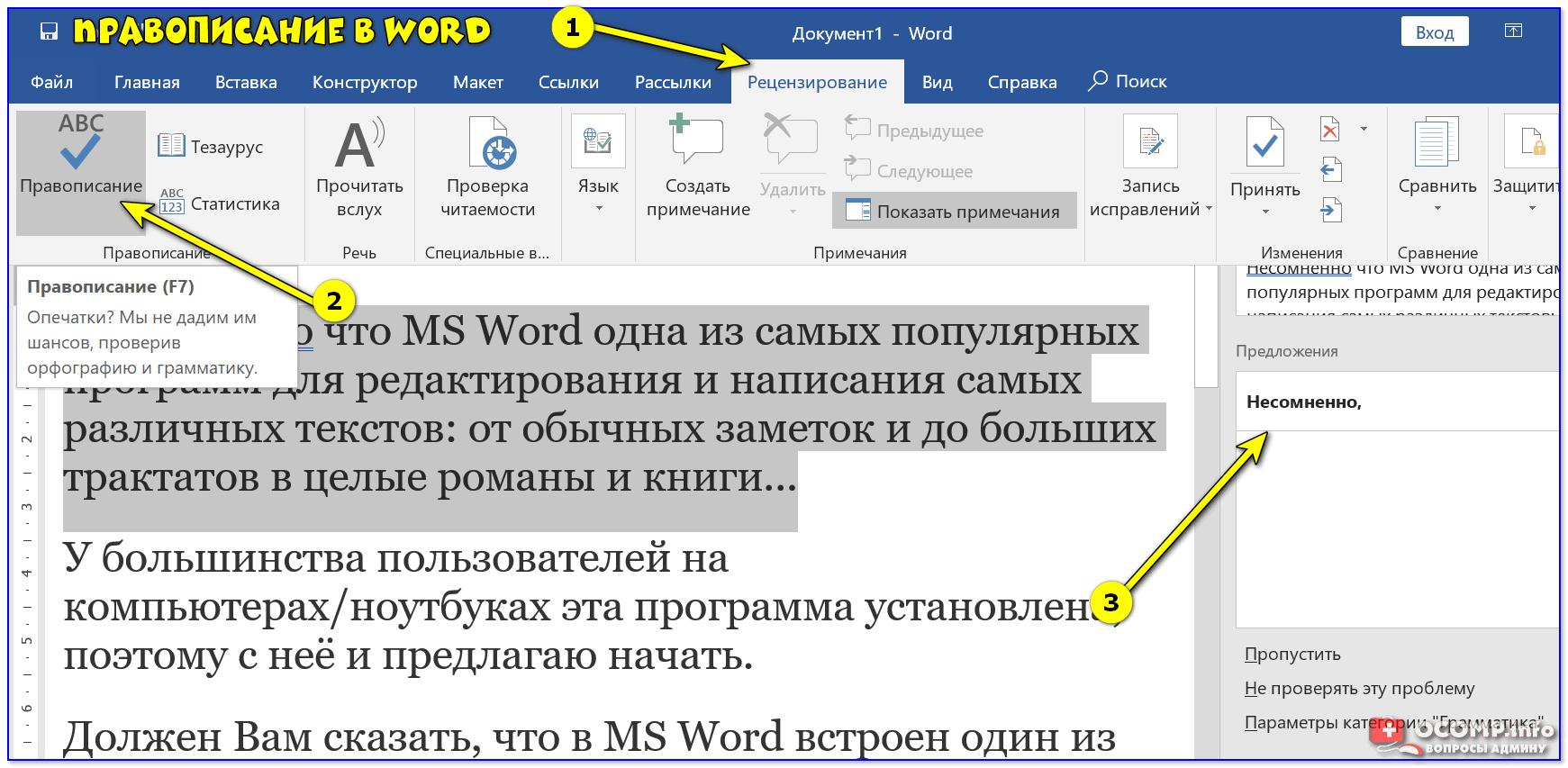 Правописание в Word — как проверить