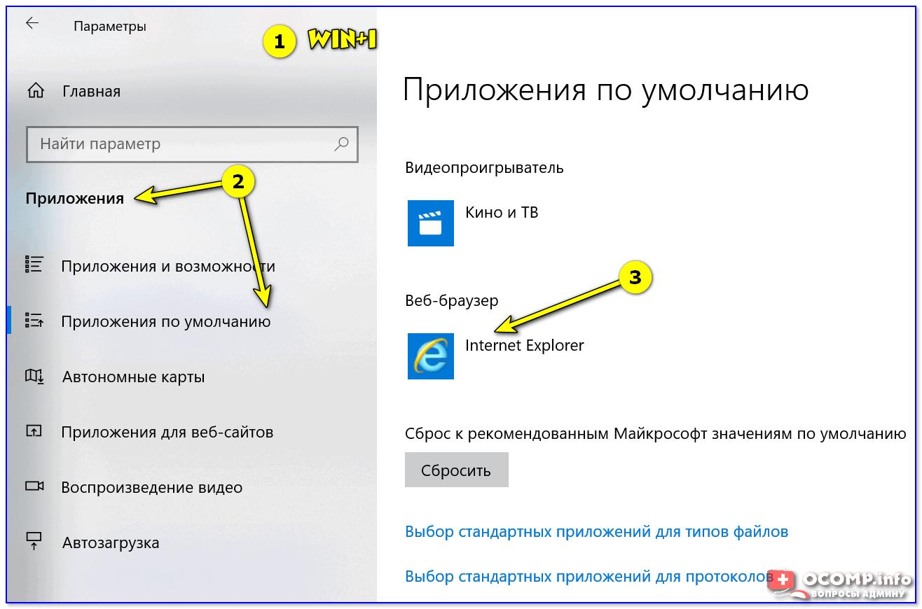 Приложения по умолчанию — параметры Windows 10