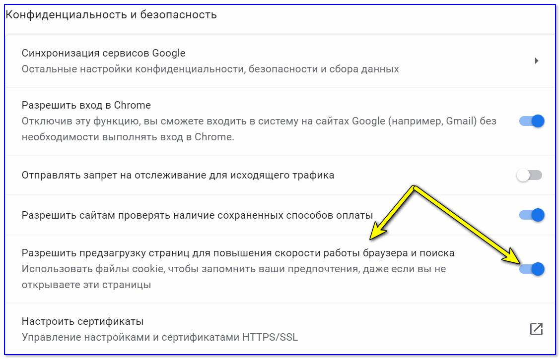 Разрешить предзагрузку страниц — Chrome