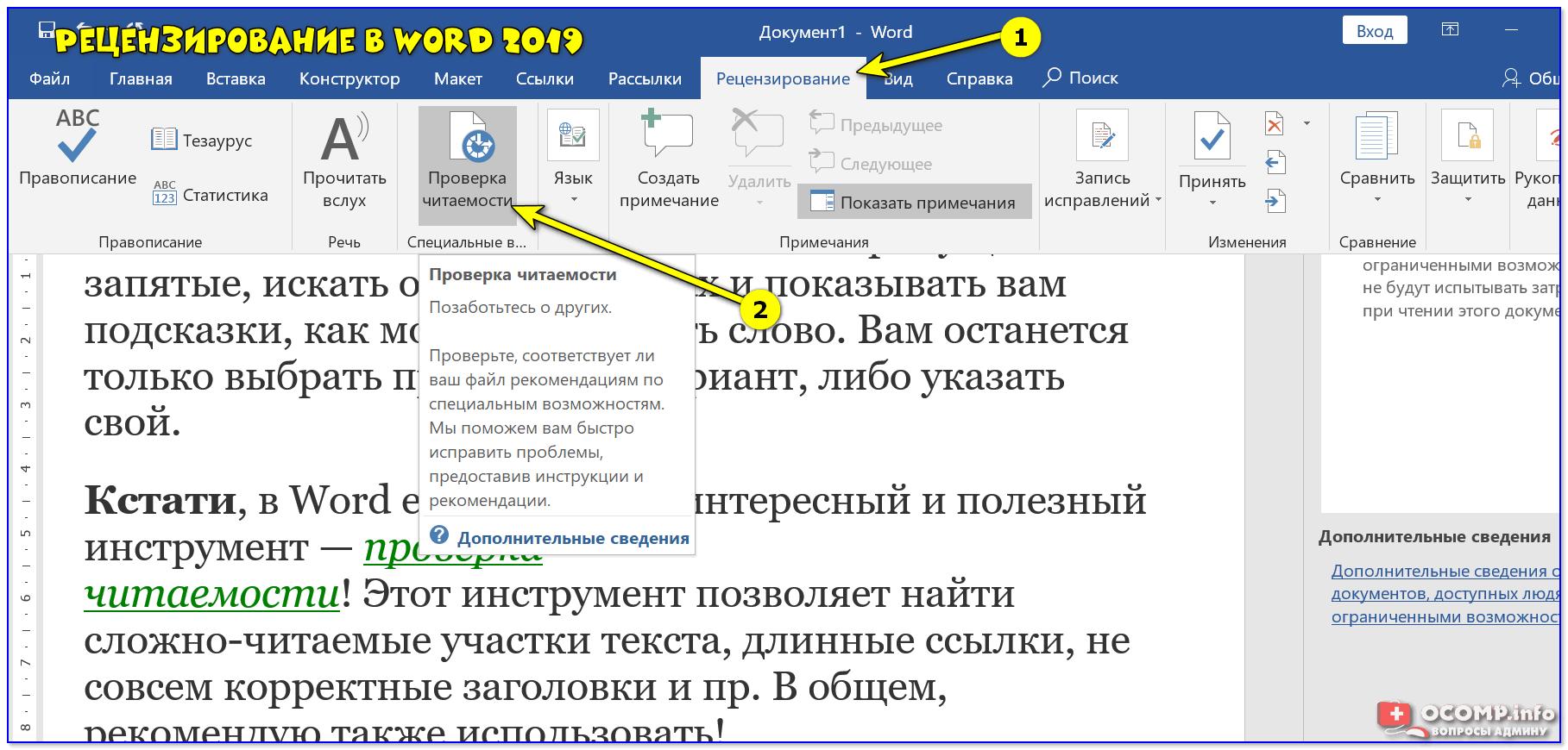 Рецензирование в word 2019 — проверка читаемости