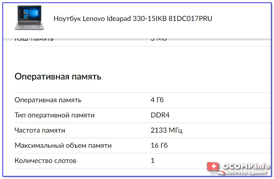 Скриншот с официального сайта Lenovo