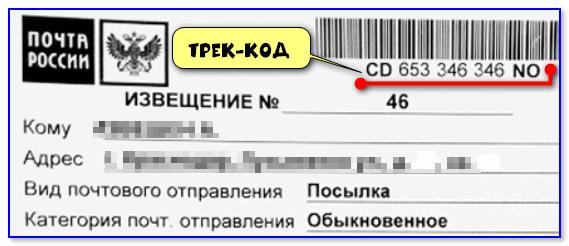 Трек-код на почтовом извещении