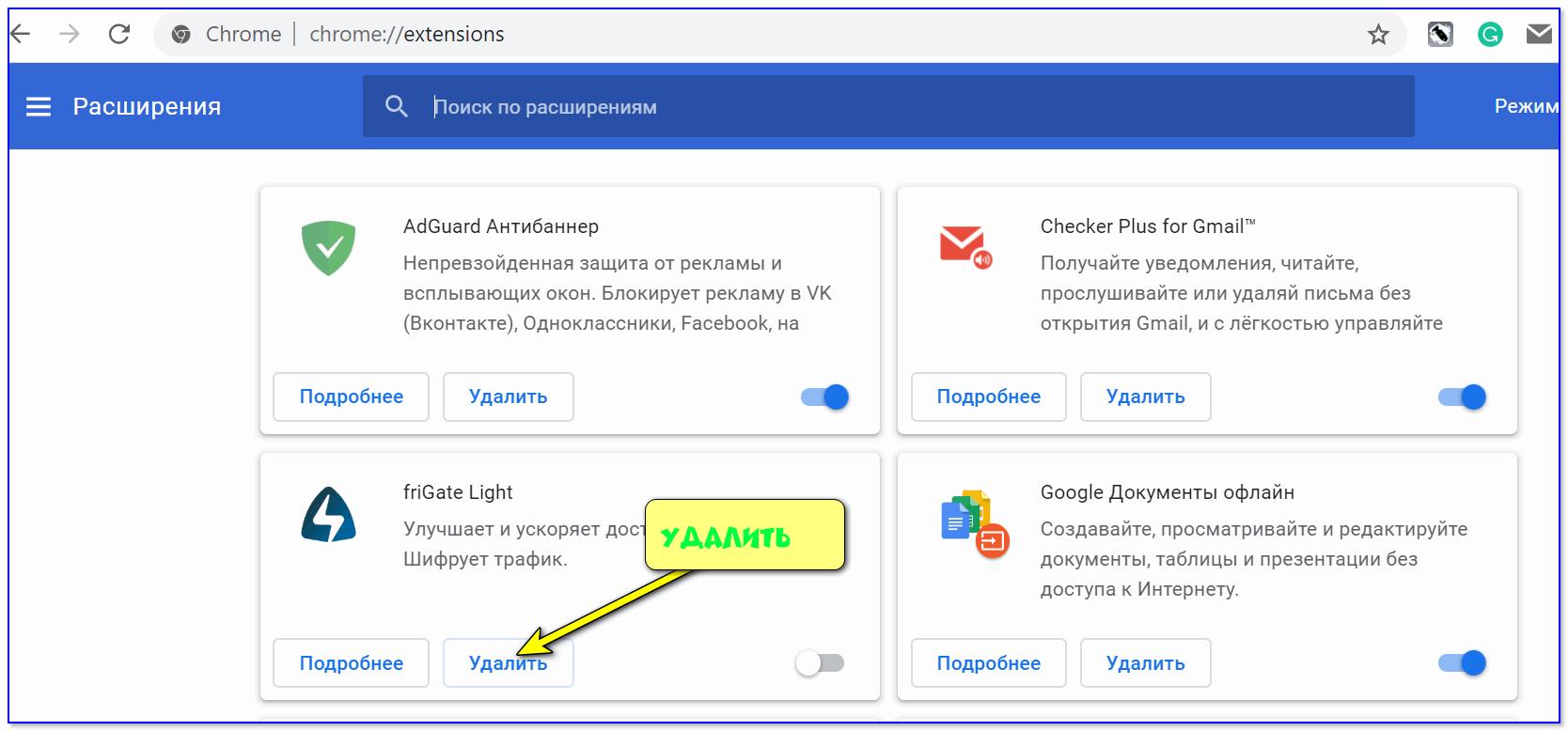 Удалить ненужное расширение — Chrome