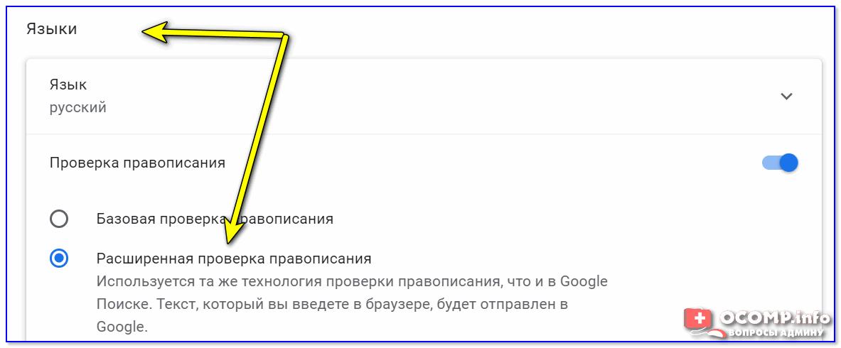 Языки — расширенная проверка правописания — Chrome