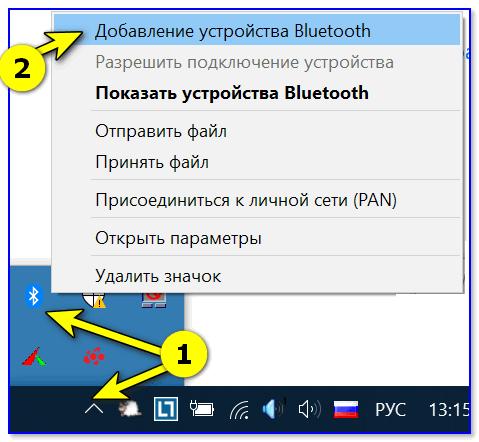 Bluetooth - добавление нового устройства