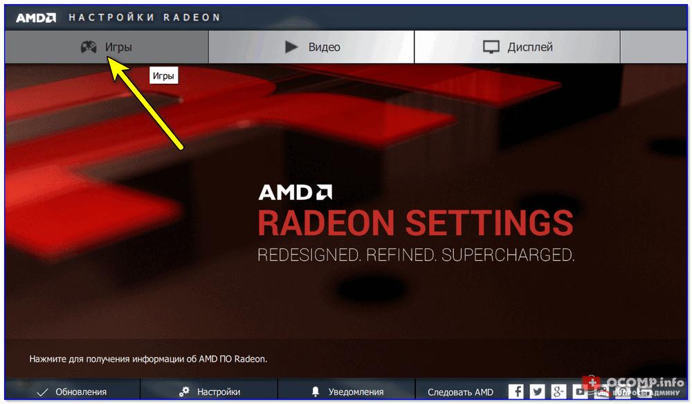 Игры - настройки AMD