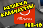 myishki-s-aliexpress