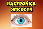 nastroyka-yarkosti-ekrana