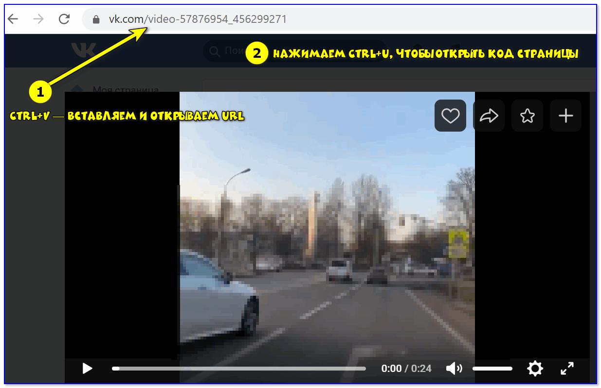 Открываем код страницы с видео