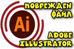 povrezhden-fayl-adobe-illustrator