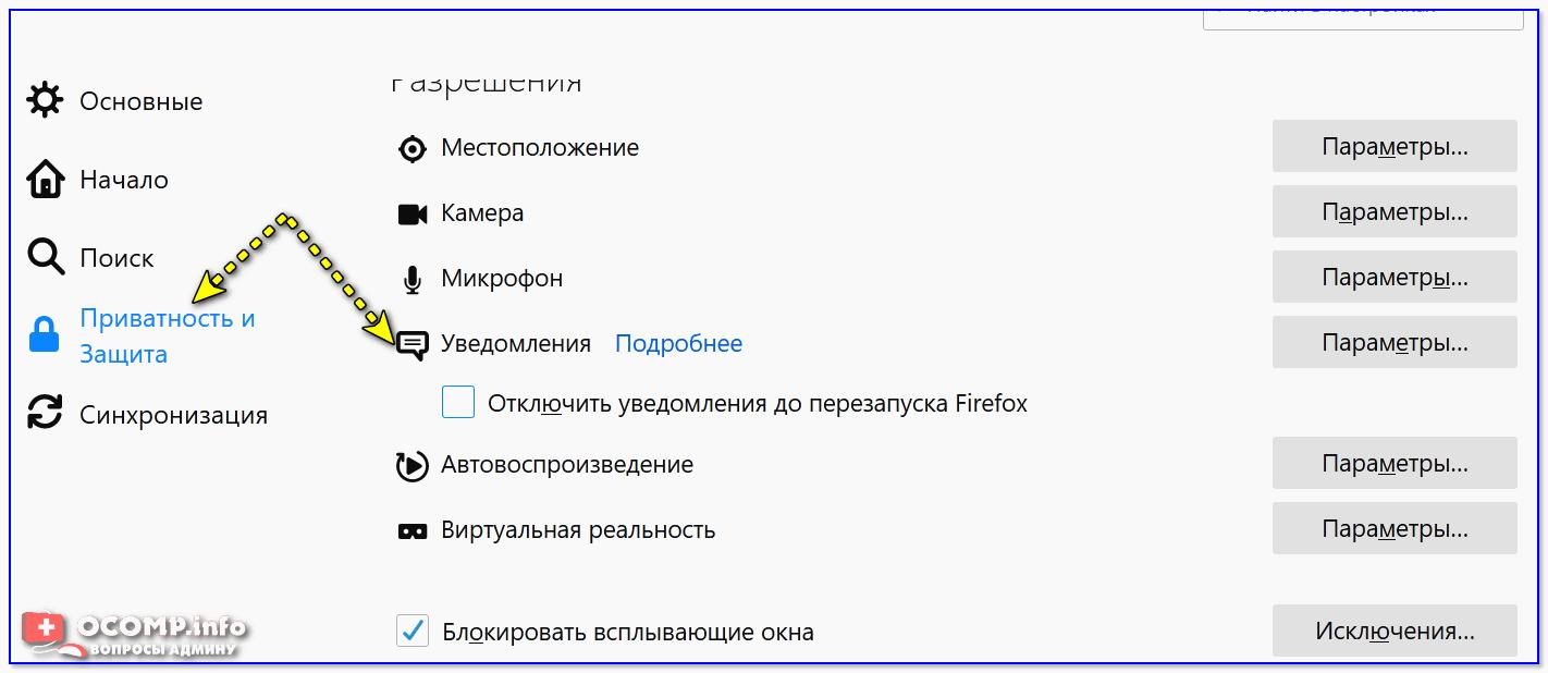 Приватность и защита - уведомления / Firefox