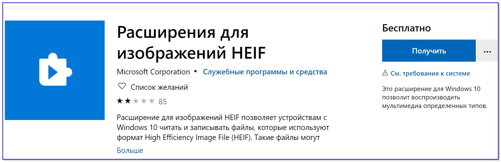 Расширение для изображений HEIF