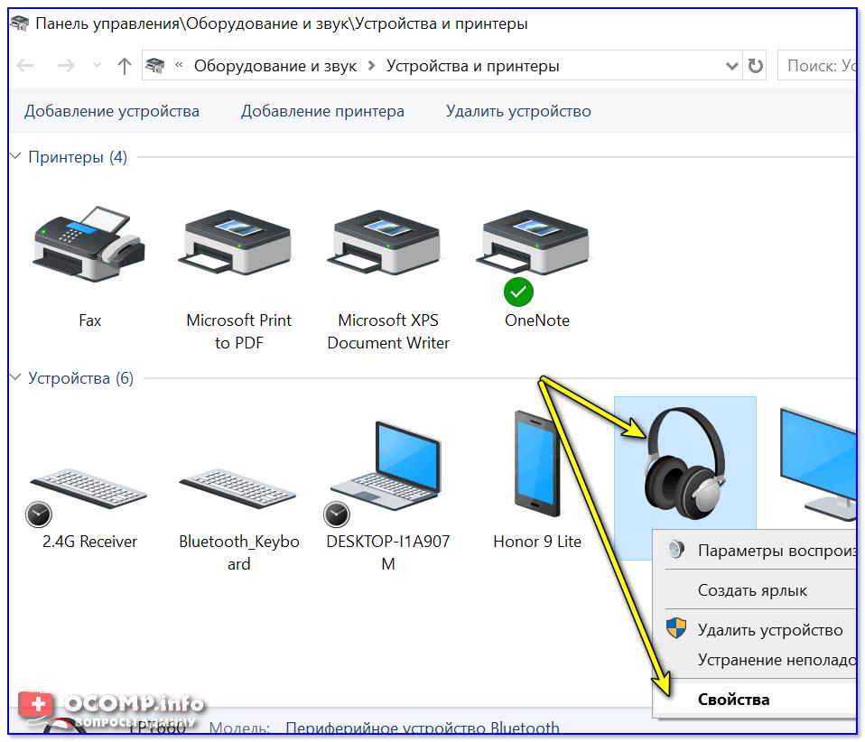 Свойства — устройства и принтеры