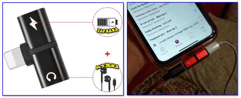 T-образный переходник для телефона