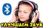 uluchshaem-zvuk