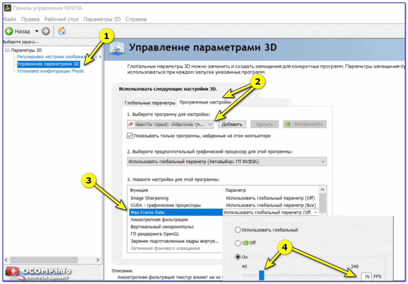 Управление параметрами 3D - Max Frame Rate
