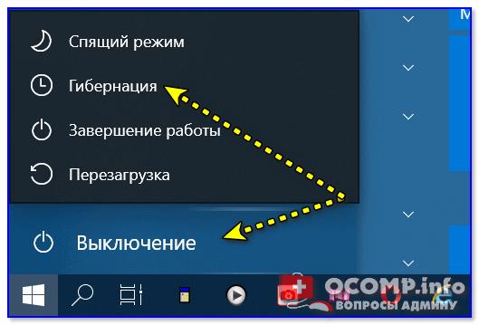 Выключение - гибернация - Windows 10