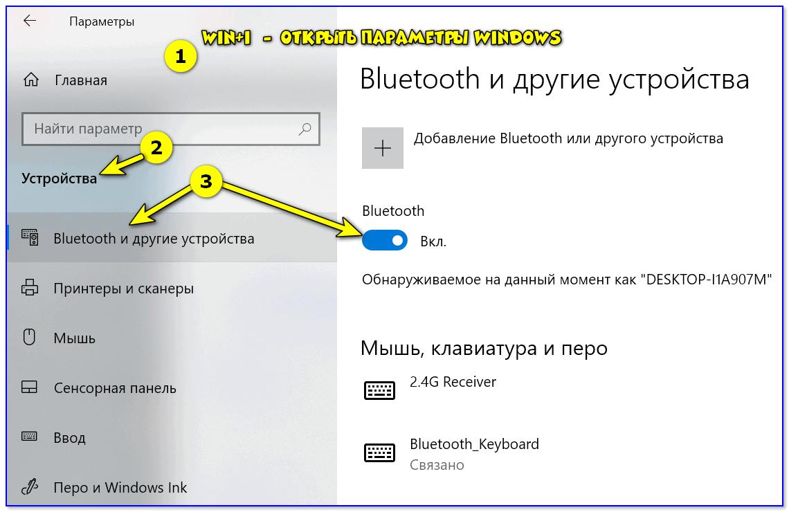 Windows 10 — устройства