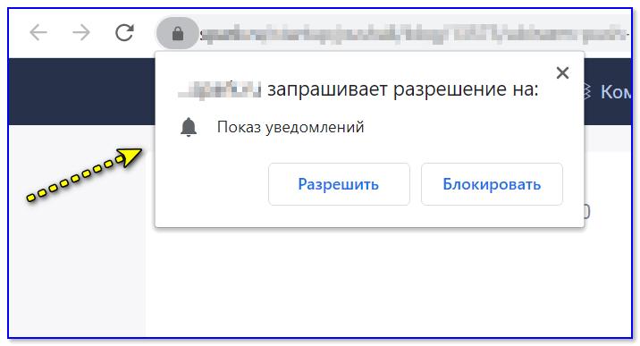 Зашел на сайт - появился запрос на разрешение