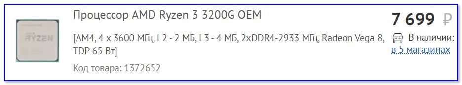 AMD Ryzen 3 3200G OEM