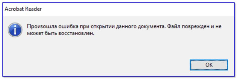 Acrobat Reader — файл поврежден (пример ошибки...)