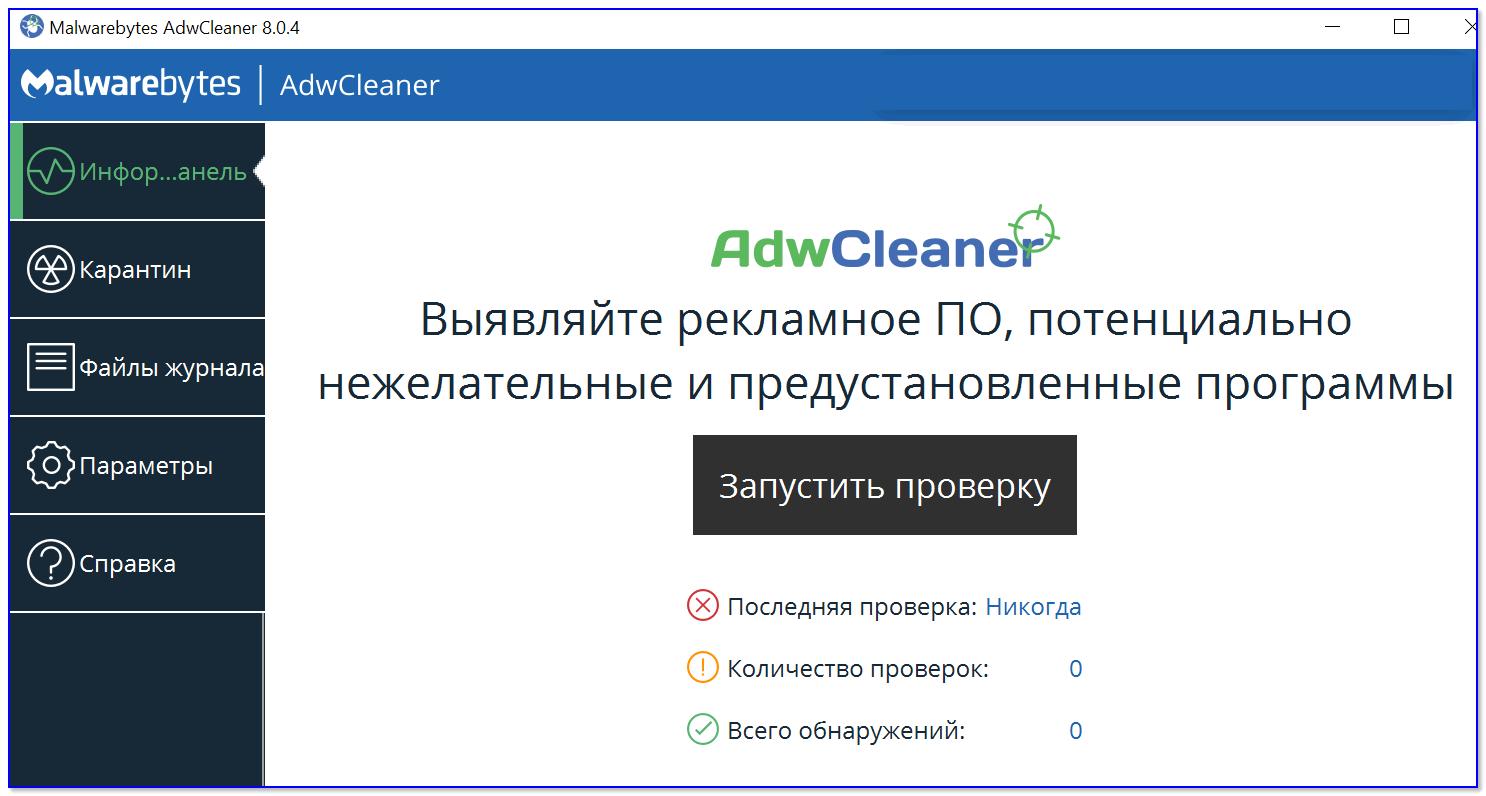AdwCleaner — начать проверку!