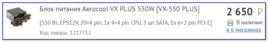 Блок питания Aerocool VX PLUS 550W [VX-550 PLUS]