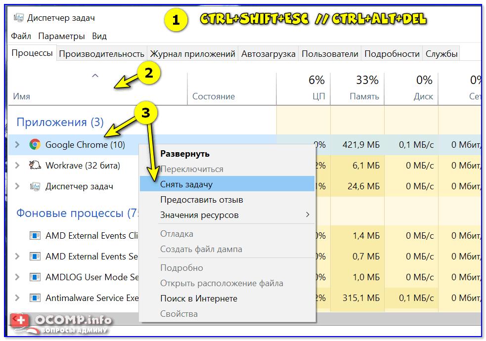Ctrl+Shift+Esc или Ctrl+Alt+Del — открыть диспетчер задач