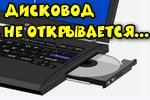 diskovod-ne-otkryivaetsya