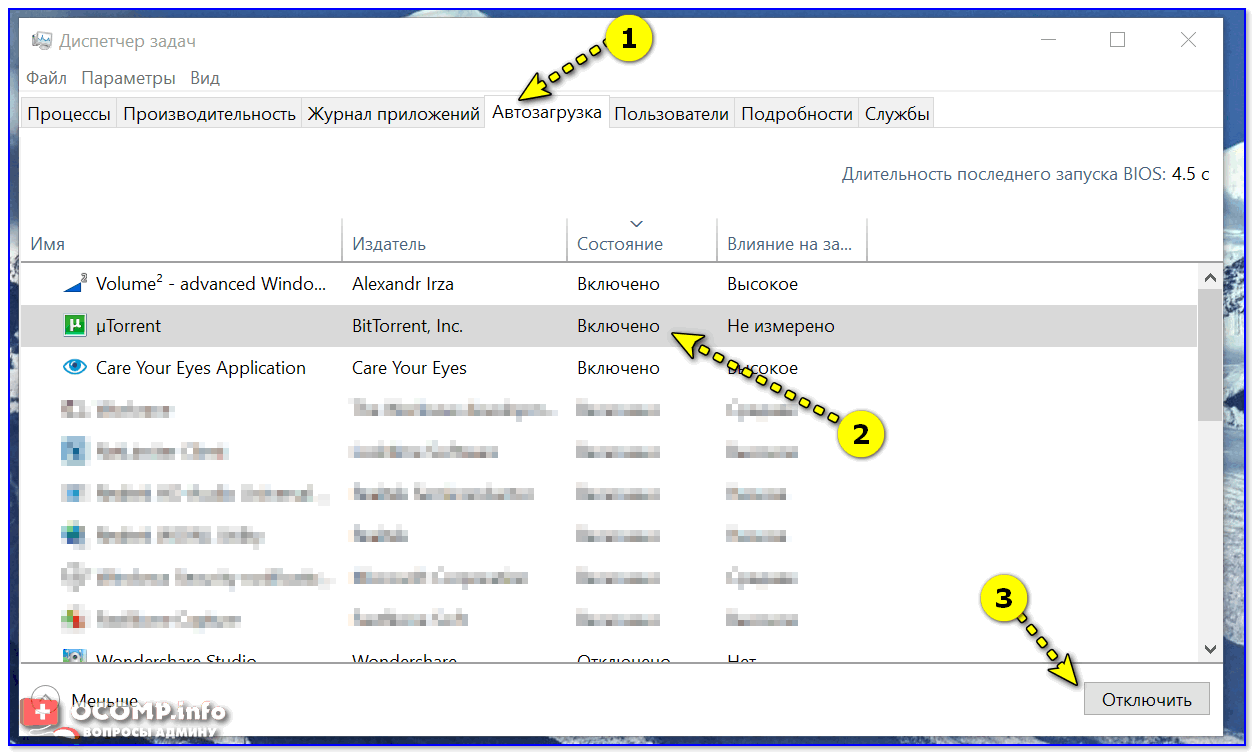 Диспетчер задач - список автозагрузки