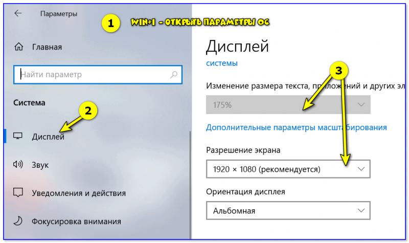 Дисплей - выбор разрешения и масштабирования