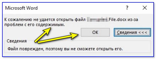 Файл поврежден, поэтому вы не можете открыть его
