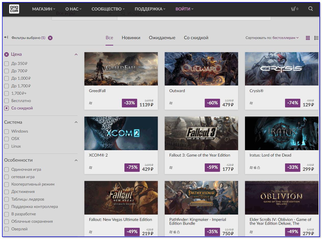 GOG — скриншот из библиотеки игр