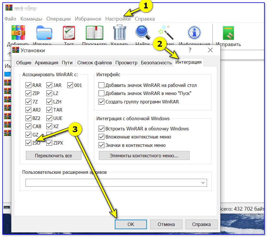 Интеграция - ассоциировать файлы ISO с WinRAR