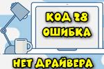 kod-28-oshibka-net-drayvera