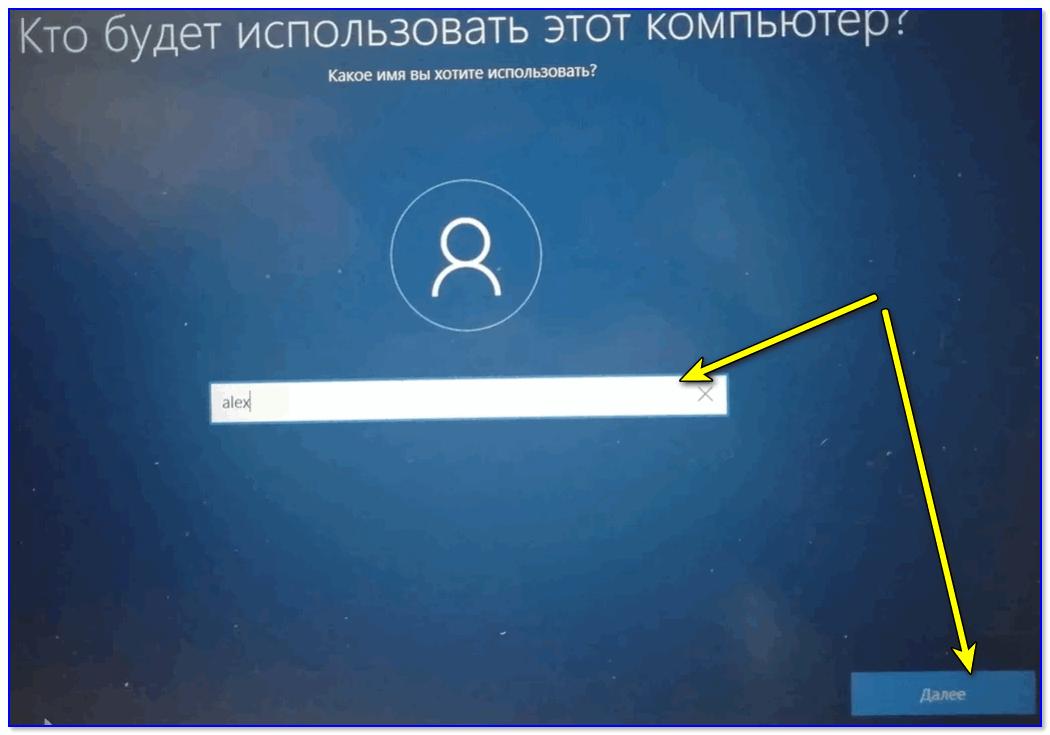 Кто использовать этот компьютер