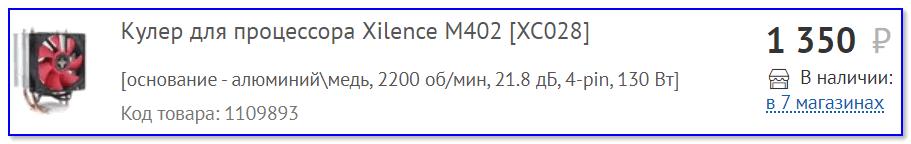 Кулер для процессора Xilence M402 [XC028]