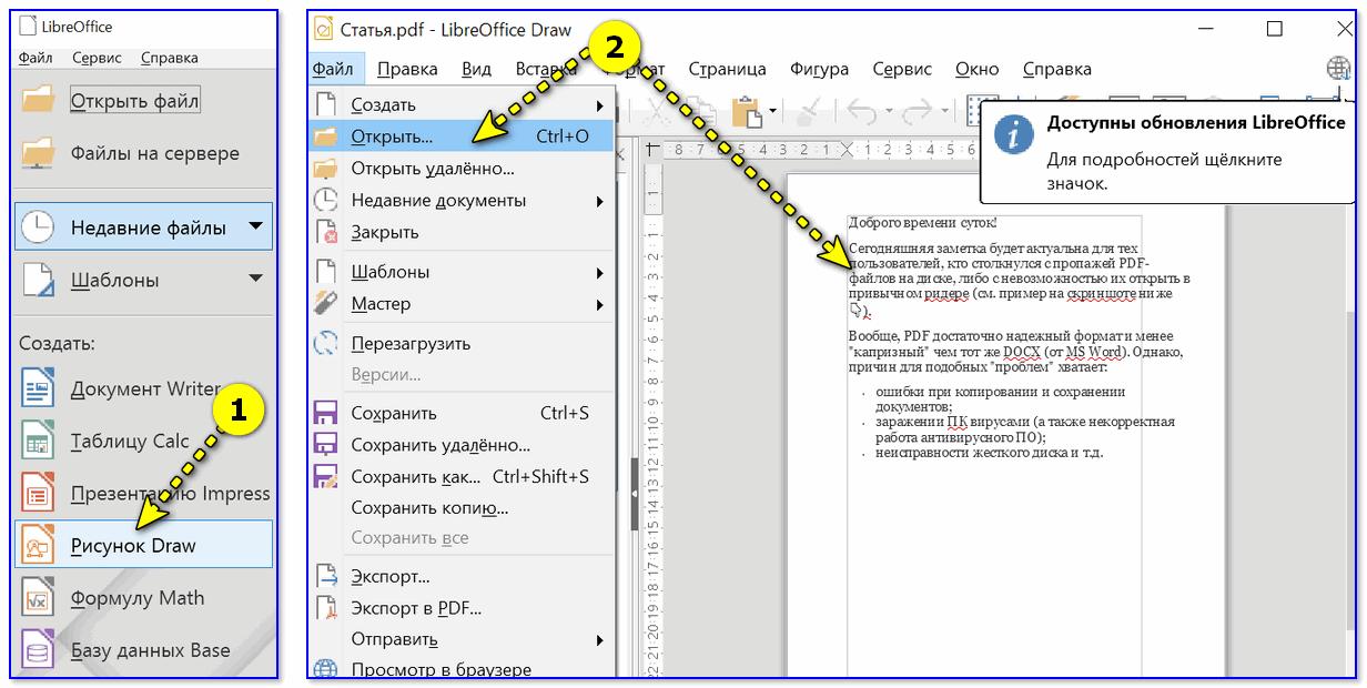 Libre Office — открываем файл