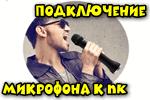mikrofon-k-pk