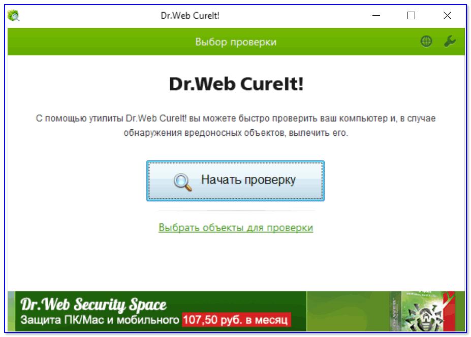 Начать проверку Dr.Web CureIt!