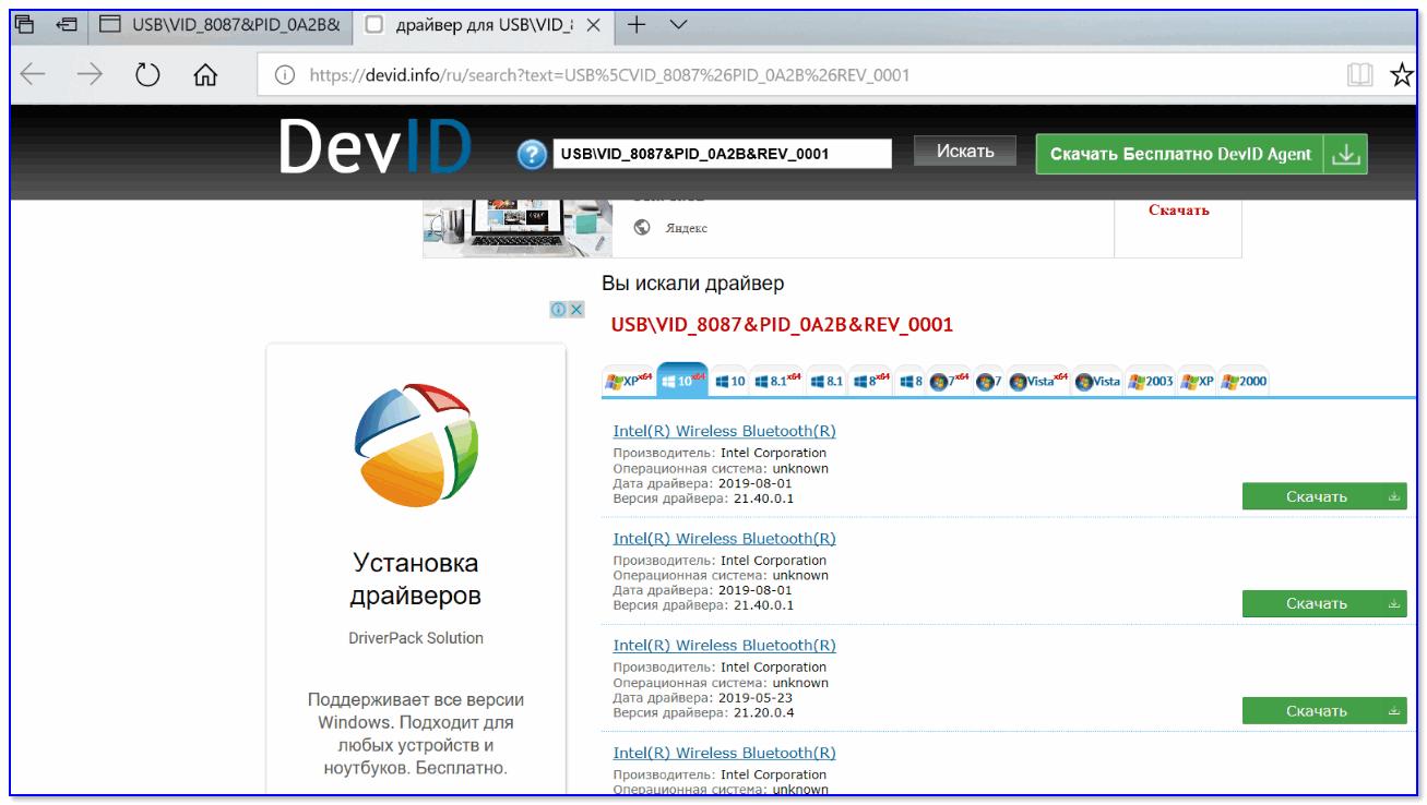 Находим сайт, где можно загрузить драйвер (например, Devid.info)