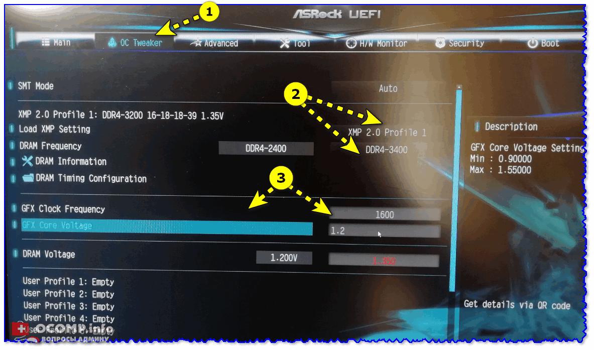 Настройки ОЗУ и встроенной графики / UEFI
