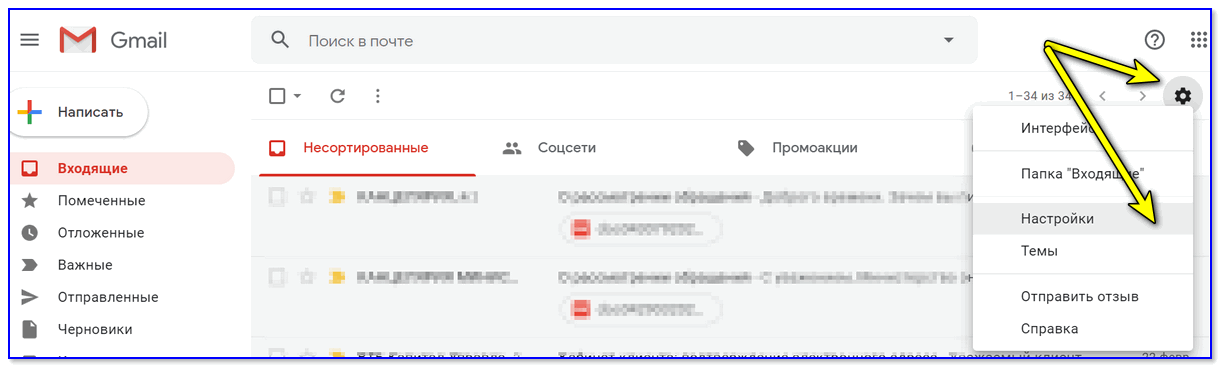 Настройки - почта Gmail (веб-интерфейс!)