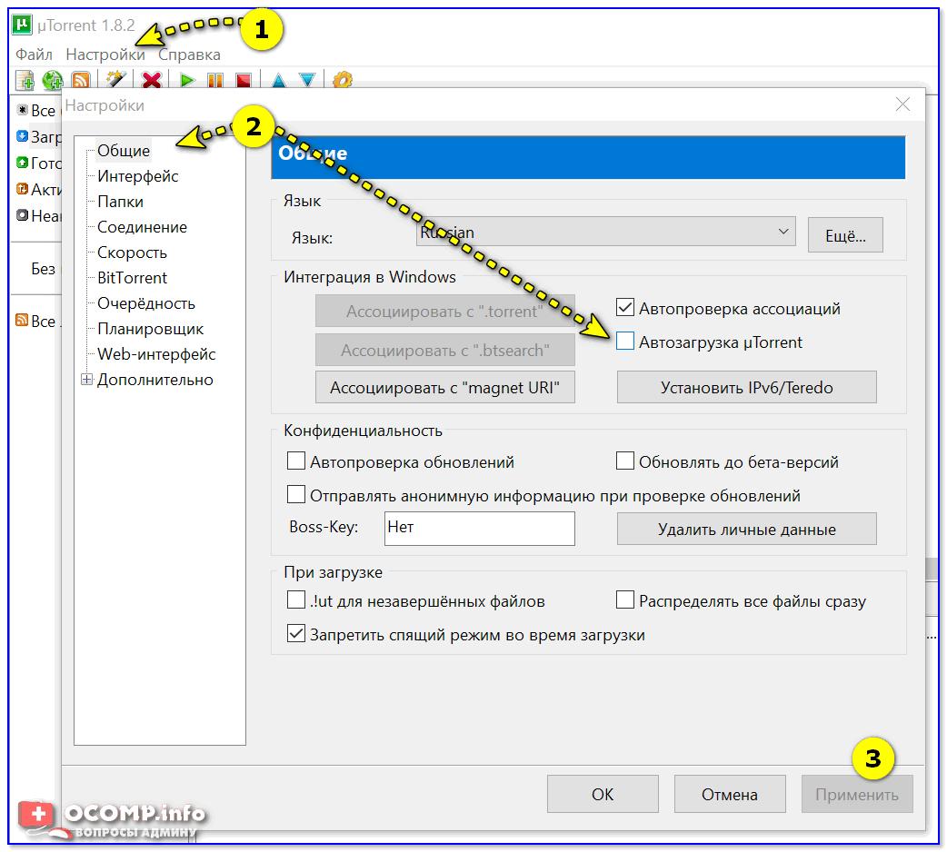Настройки uTorrent - вкладка общие